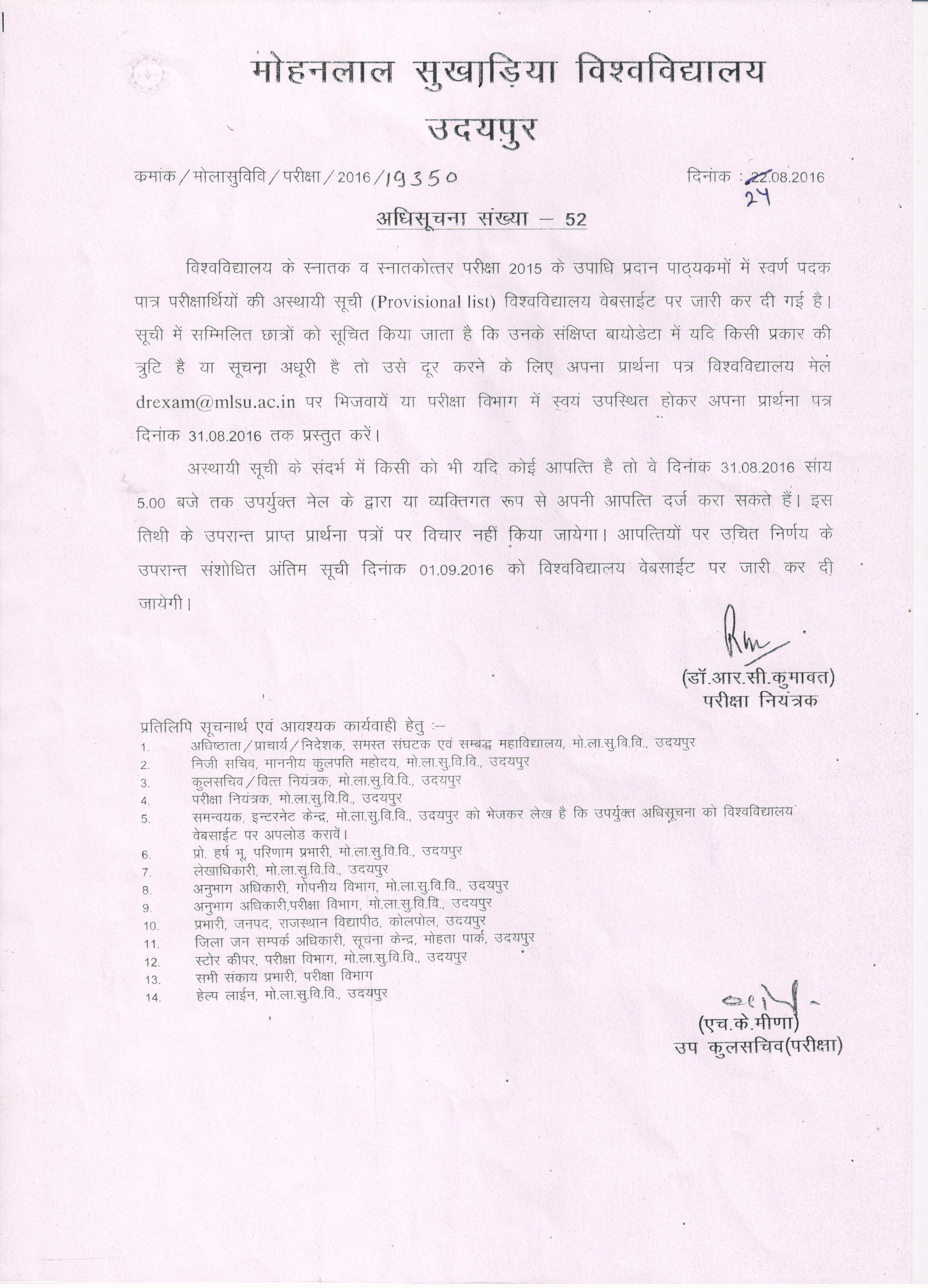 Notification for correction in provisional list of gold medallists click here to download altavistaventures Gallery